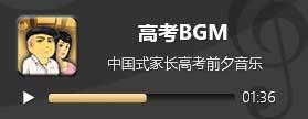 中国式家长高中BGM