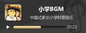 中国式家长小学BGM
