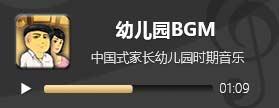 中国式家长幼儿园BGM