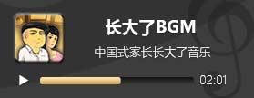 中国式家长长大BGM