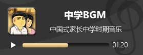 中国式家长初中BGM