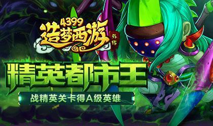 A级精英关卡 都市王来袭 造梦西游外传v3.7.8版本更新公告