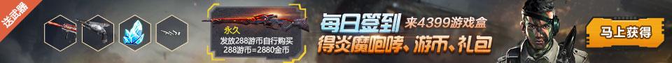 生死狙击4399游戏盒11月签到得永久炎魔咆哮