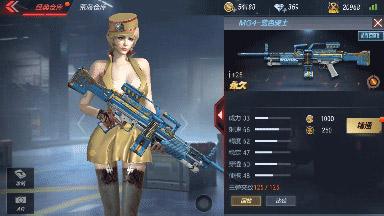CF手游MG4-蓝色骑士1