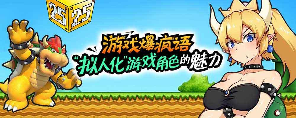 """【游戏爆疯语】:""""拟人化""""游戏角色的魅力!"""
