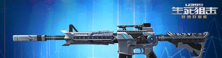 生死狙击M4A1不朽
