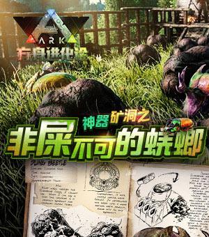 【方舟进化论】神器矿洞蜣螂驯服