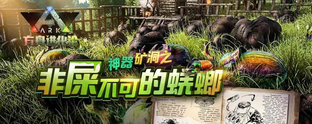 【方舟进化论】16:神器矿洞之蜣螂驯服!