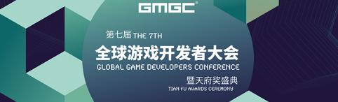 第七届全球游戏开发者大会暨天府奖盛典