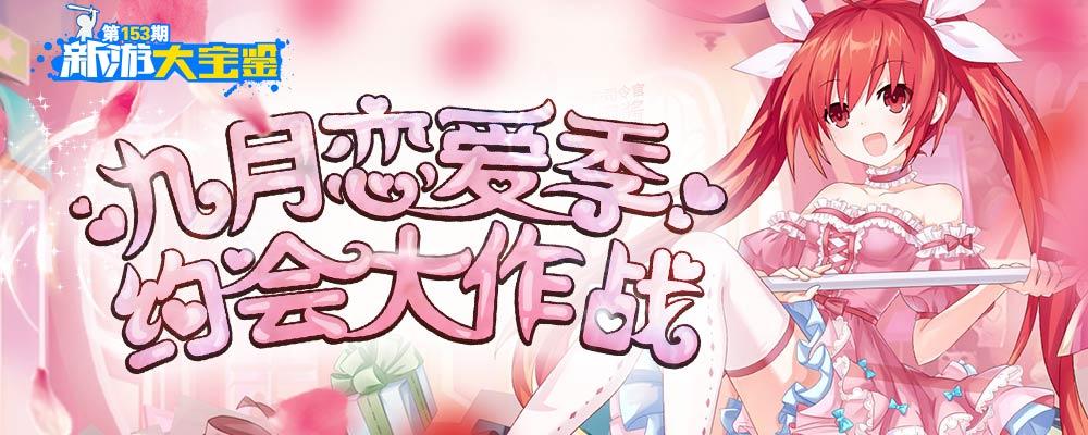 【新游大宝鉴第153期:《九月恋爱季 约会大作战!》
