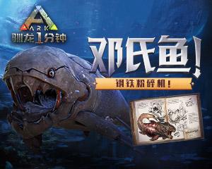 馴龍一分鐘:鋼鐵粉碎機—鄧氏魚