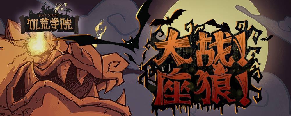 【饥荒学院】第35期:挑战联机版boss-座狼篇