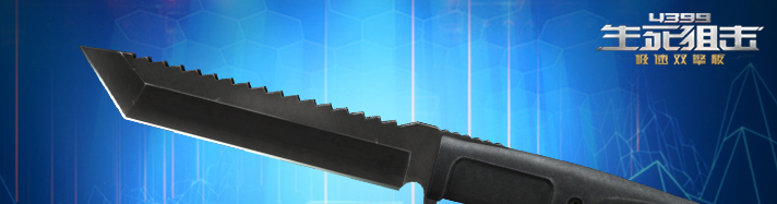 生死狙击毒液格斗刀