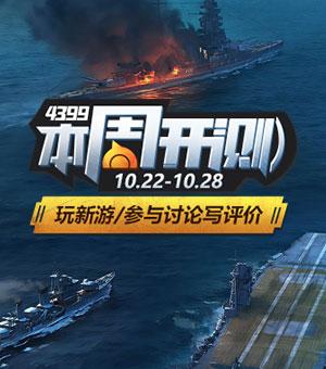 本周开测:战舰世界闪击战 苍蓝前线