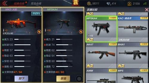 CF手游MK5-6