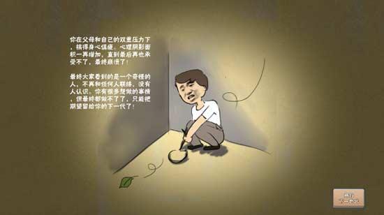 中国式家长压力