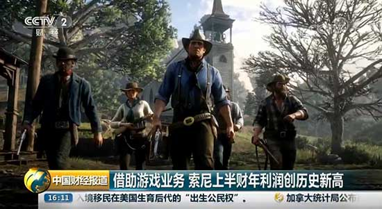 """央视报道《荒野大镖客2》 称之为""""仅次于GTA5的神作"""""""