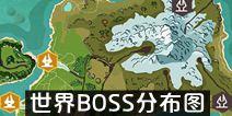 创造与魔法世界BOSS分布图 BOSS地图分布