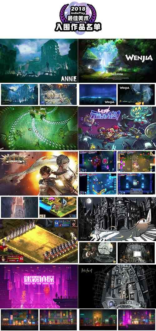 "2018 indiePlay中国独立游戏大赛 ""最佳""将花落世家"