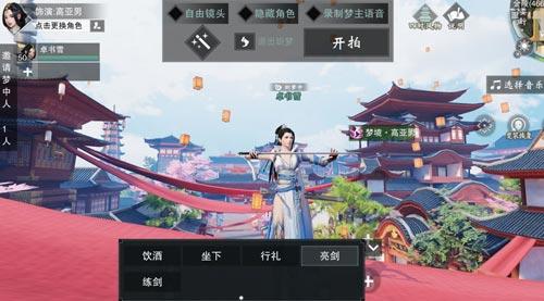 一梦江湖玩法更新