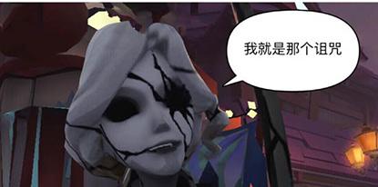 第五人格同人漫画 庄园故事/不夜城的诅咒