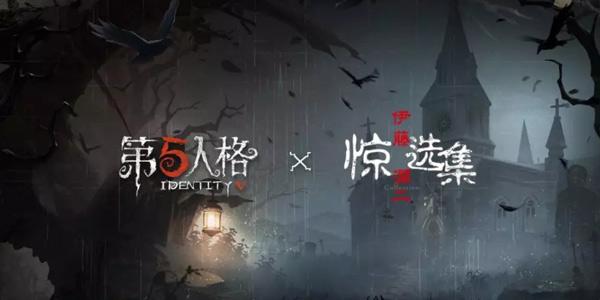 与《伊藤润二惊选集》联动 《第五人格》要打造成一个IP?