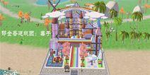 创造与魔法彩虹城建筑设计图 彩虹城建筑平面设计图纸