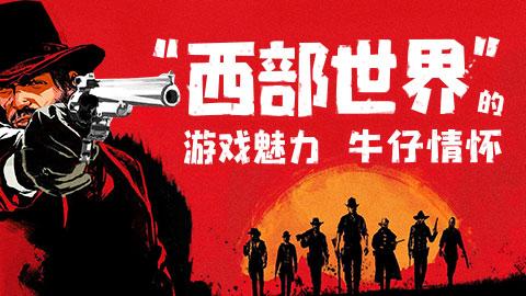 """游戏爆疯语:""""西部世界""""的游戏魅力!"""
