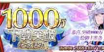 FGO1000万下载突破纪念活动
