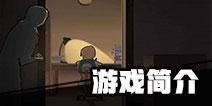 中国式家长是什么 中国式家长游戏介绍