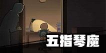中国式家长物五指琴魔怎么得 中国式家长五指琴魔特长