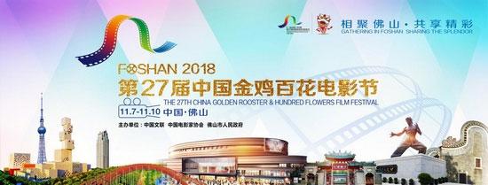 第27届中国金鸡百花电影节图片