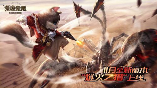 网易超真实3D团队狩猎手游《猎魂觉醒》今日官宣!