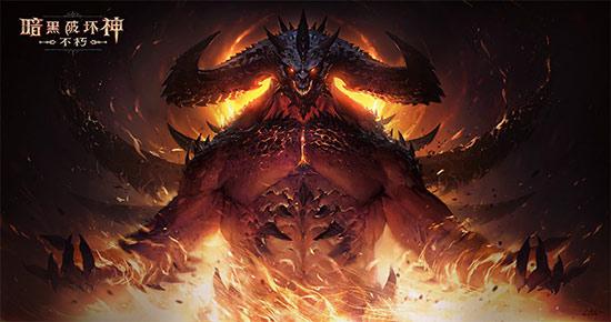 《暗黑》之父怼《暗黑破坏神:不朽》喷子:玩过再评价