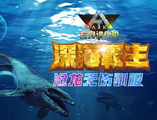 【方舟进化论】19 深海霸主—沧龙