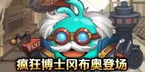 不思议迷宫疯狂博士冈布奥登场 疯狂博士天赋技能