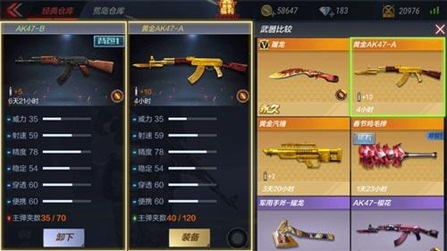 CF手游AKA47-B5