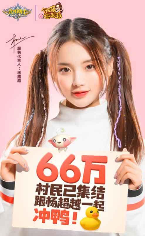 杨超越代言《光明勇士》11月21日超萌公测!