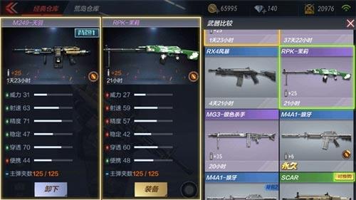 CF手游武器解析5