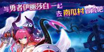 FGO11月12日更新公告 复刻:Halloween Comeback!超极☆大南瓜村~踏上冒险之旅开启