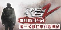 代号Z第二次删档不计费测试定于11月15日开启