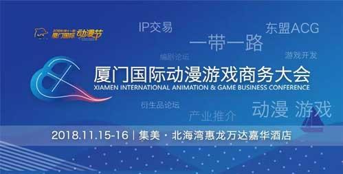 汇聚大咖平台 助力产业出海 第十一届厦门国际动漫节动漫游戏商务大会15日盛大开启