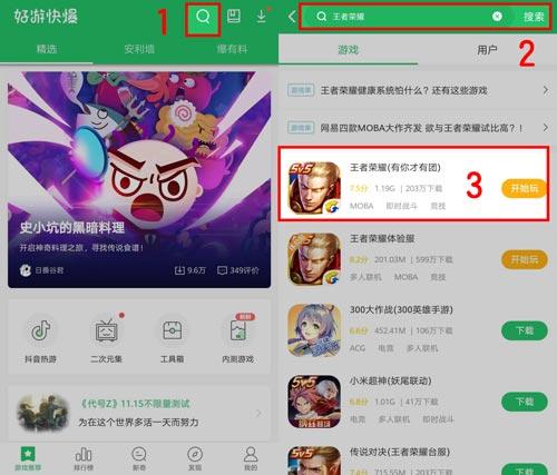 如何参加活动: 步骤一:下载好游快爆app,玩家点击下方的【高速下载】