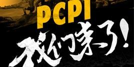 看PCPI S2精彩赛事,锁定虎牙直播高清蓝光快人十秒!