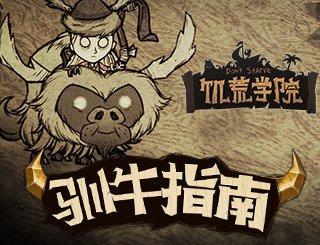【饥荒学院】第40期:驯牛大师的诞生