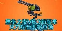 堡垒之夜V6.3新版本 火力炮台即将登场