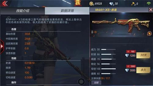 CF手游枪械解析6