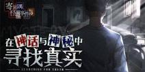 由B站代理的克苏鲁风视觉小说《寄居隅怪奇事件簿》正式发售!