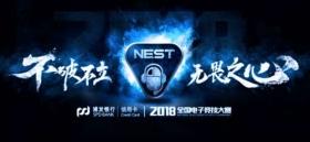 不破不立,无畏之心!NEST2018厦门总决赛热血开赛!