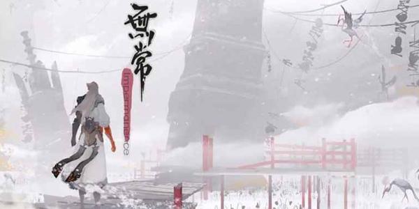 这款或许真的是不走寻常路的东方仙侠游戏